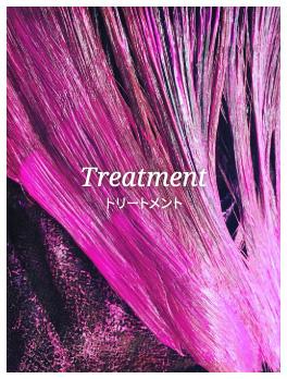 Treatment トリートメント