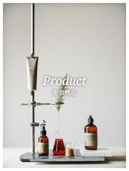 Product 取扱商品